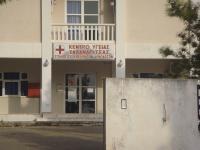 Κέντρο Υγείας Χαλανδρίτσας